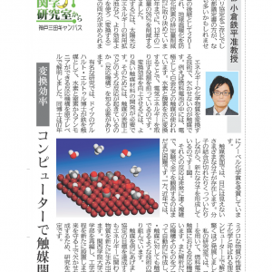 神戸新聞研究室から20191013