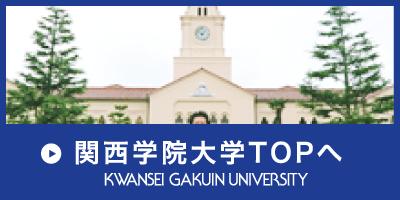 関西学院大学TOPへ