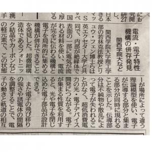 nikkankogyo20190402