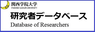 関西学院大学研究者データベース