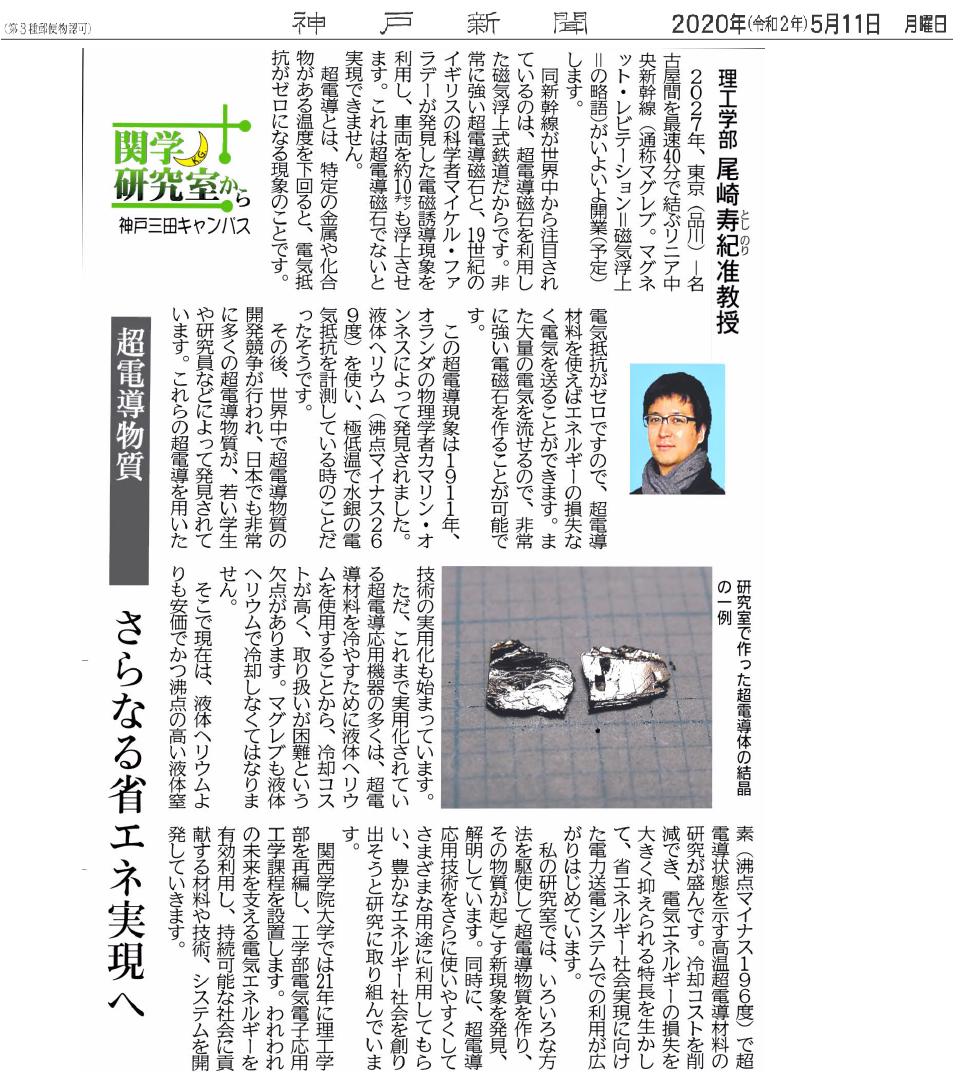 神戸新聞NEXT(2020年5月13日)