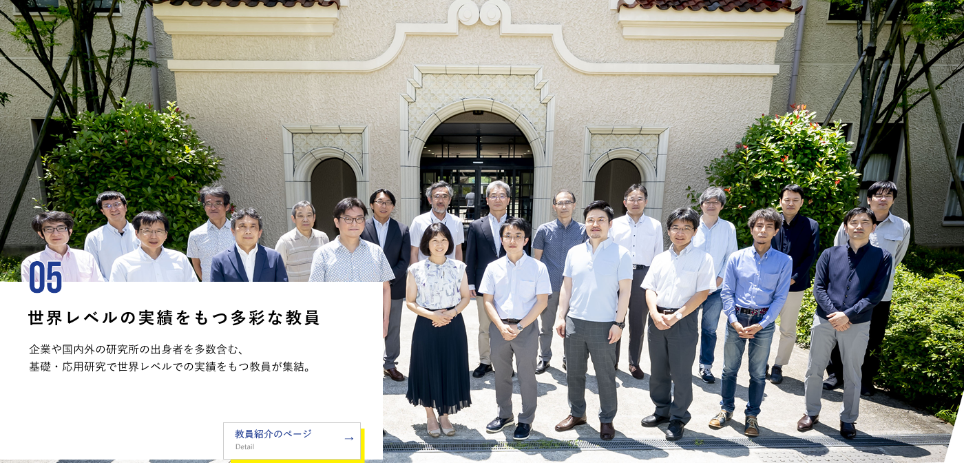 A variety of faculty members with world-class achievements