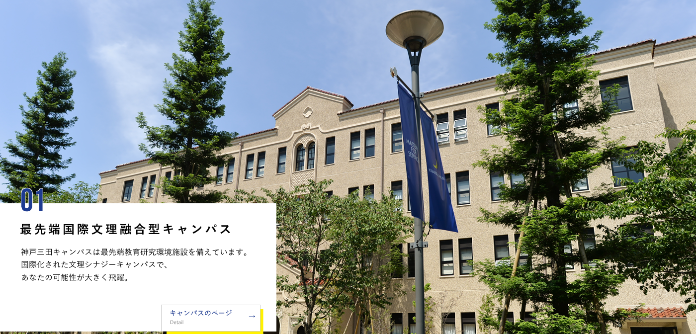 State-of-the-art international liberal arts integrated campus