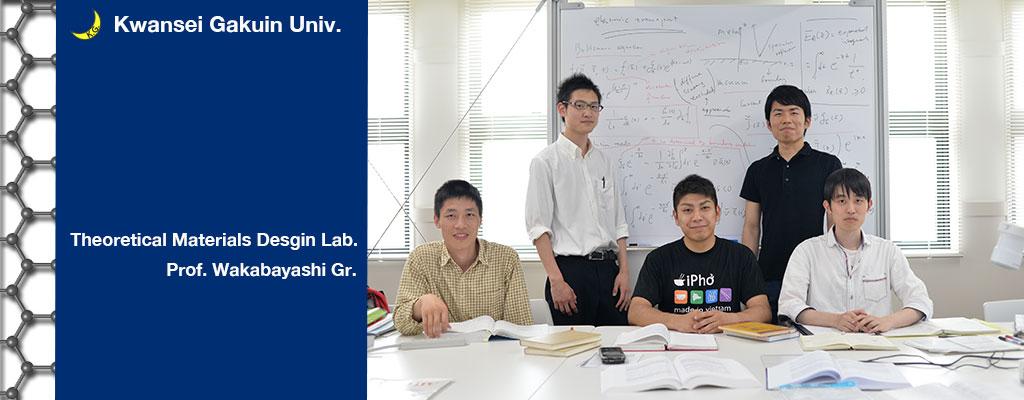 先進エネルギーナノ工学科・若林研究室(英語版)2